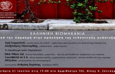 IΝΕΠΑ: «Ελληνική Βιομηχανία – Από την παρακμή στην πρόκληση της ενδογενούς ανάπτυξης» (βίντεο)