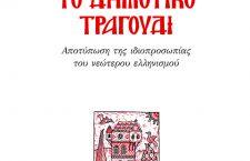 Νέα κυκλοφορία: Το Δημοτικό Τραγούδι, Αποτύπωση της ιδιοπροσωπίας του νεώτερου ελληνισμού του Γ. Καραμπελιά