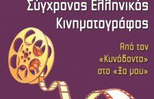 Σύγχρονος Ελληνικός Κινηματογράφος, Από τον «Κυνόδοντα» στο «Ξα μου», ομιλία Κ. Μπλάθρα (βίντεο)