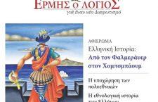 Νέος Ερμής ο Λόγιος τ. 15 με αφιέρωμα στην ελληνική Ιστορία: Από τον Φαλμεράυερ στον Χομπσμπάουμ