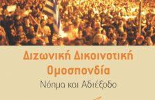 Νέα κυκλοφορία: Διζωνική – Δικοινοτική Ομοσπονδία, Νόημα και Αδιέξοδο, του Χρ. Αλεξάνδρου