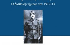 Γιάγκος Γρατσίας, Ο δισθανής ήρωας του 1912-13, του Θανάση Κωτσάκη