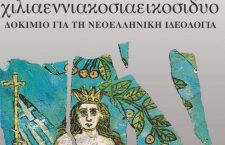 Επανακυκλοφορεί: 1922, Δοκίμιο για την νεοελληνική Ιδεολογία,του Γ. Καραμπελιά