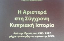 Κύπρος: Η ανεξαρτησία ως στρατηγικός στόχος της Αριστεράς