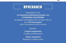 Εκδήλωση της Αυτόνομης Πλατφόρμας (Κύπρος – Κυριακή 15 Οκτωβρίου 2017)