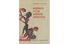 Μαθήματα από την αρχαία αθηναϊκή δημοκρατία