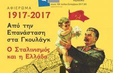 Κυκλοφορεί το νέο τεύχος του Άρδην (τ. 109) με αφιέρωμα στην Οκτωβριανή Επανάσταση