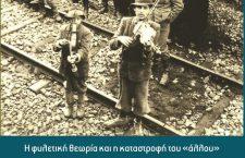 Νέα κυκλοφορία από τις Εναλλακτικές Εκδόσεις: Αναστασία Γκότοβου: Το ξεχασμένο Ολοκαύτωμα