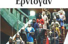 Το παιδί για τα θελήματα και οι Νεο-οθωμανοί