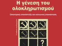 """Η εκπομπή """"Τομές στην Επικαιρότητα"""" αφιερωμένη στην επανέκδοση του βιβλίου """"Η γένεση του ολοκληρωτισμού"""" Πέμπτη 23/11 στις 21:00"""