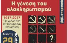 Παρουσίαση Γένεσης του Ολοκληρωτισμού του Κ. Παπαϊωάννου (βίντεο)