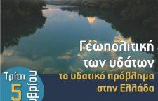 Συζήτηση: «Γεωπολιτική των υδάτων» (βίντεο)