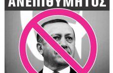 Ανακοίνωση Άρδην: Ο Ερντογάν και το Βατερλώ της ελληνικής ενδοτικής πολιτικής