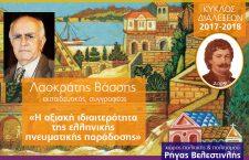Διάλεξη Λ. Βάσση: «Η αξιακή ιδιαιτερότητα της ελληνικής πνευματικής παράδοσης» (βίντεο)