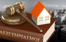 Τράπεζες και Εξωδικαστικός Συμβιβασμός