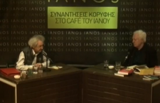 Ο Γ. Καραμπελιάς συνομιλεί με τον Στ. Ροζάνη για τον φιλόσοφο Κώστα Παπαϊωάννου (βίντεο)