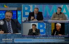 Βήμα για όλους: «Τι θα γράψει η Ιστορία για τα Σκόπια» (βίντεο)