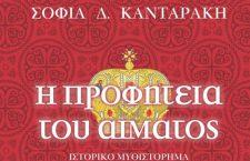 H Προφητεία του Αίματος, της Σοφίας Κανταράκη από τις Εναλλακτικές Εκδόσεις