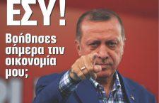 Απομονώστε την Τουρκία!