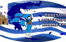 Επιστολή Πανελλήνιου Απελευθερωτικού Κινήματος Κρητών προς τους βουλευτές