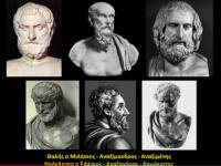 Οι προσωκρατικοί φιλόσοφοι στα κουρδικά!