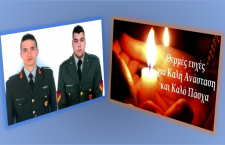 """Στέλνουμε μια κάρτα """"Καλή Ανάσταση"""" στους δύο Έλληνες στρατιωτικούς"""