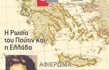 Κυκλοφορεί το νέο τεύχος του Άρδην με αφιέρωμα στον Ιωάννη Καποδίστρια