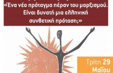 Διάλεξη Γ. Καραμπελιά: «Ένα νέο πρόταγμα πέραν του μαρξισμού. Είναι δυνατή μια ελληνική συνθετική πρόταση;» (βίντεο)