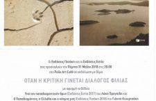 31/05/2018 | Αθήνα | Συζήτηση: «Όταν η κριτική γίνεται διάλογος φιλίας»