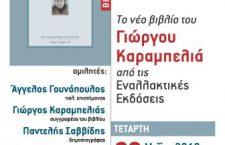 30/05/2018 | Θεσσαλονίκη | Βιβλιοπαρουσίαση: Παναγιώτης Κονδύλης, μια διαδρομή