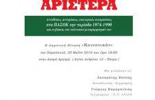 25/05/2018 | Πάτρα | Βιβλιοπαρουσίαση: «Πρώτη Φορά Αριστερά, το ΠΑΣΟΚ την περίοδο 1974-1990»
