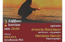 2/06/2018 | Καλαμάτα | Βιβλιοπαρουσίαση: «Του ήλιου τ' αφανέρωτα» της Ε. Σταματοπούλου