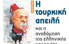 Πανελλαδική Συνάντηση Άρδην: Ελληνοτουρκικά (5/5/2018)