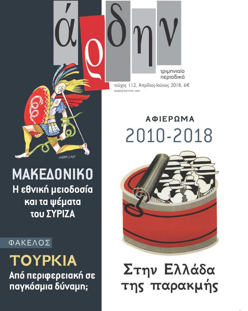 Αφιέρωμα Άρδην τ. 112: «2010-2018, Η Ελλάδα της παρακμής»