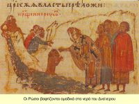 Το σλαβικό πρόβλημα στην Ελλάδα*