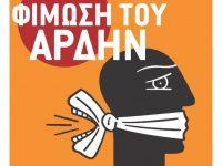 28/6/18 | Αθήνα | Εκδήλωση Συμπαράστασης: Όχι στην φίμωση του Άρδην