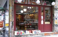 Ανακοίνωση Άρδην: Επίθεση στο Εναλλακτικό Βιβλιοπωλείο: Ο Μαύρος ολοκληρωτισμός της Παγκοσμιοποίησης