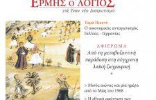 Κυκλοφορεί το νέο τεύχος του νέου Λόγιου Ερμή (τ. 17)