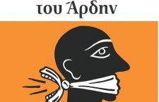 Όχι στην φίμωση του Άρδην: Προσωρινή νίκη – ο αγώνας συνεχίζεται