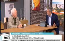 Ο Γ. Καραμπελιάς στην εκπομπή του Σπ. Χαριτάτου, Ξυπνάμε Μαζί (βίντεο)