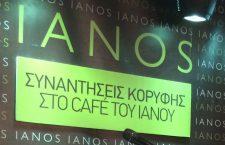 21/11/18 | Αθήνα | O Γ. Καραμπελιάς συνομιλεί με τον Ρ. Ρινάλντι για τον «λαϊκισμό» και την κρίση του ευρωπαϊκού οικοδομήματος
