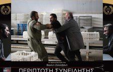 cineρήξη: Περίπτωση Συνείδησης & Ο κύριος με το όπλο