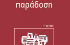 Επανακυκλοφορία από τις Εναλλακτικές Εκδόσεις: Έθνος και Παράδοση του Θ. Ζιάκα