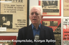 Ο Γιώργος Καραμπελιάς για την παραίτηση Κοτζιά (βίντεο)