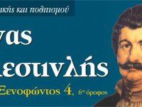 """Χώρος Πολιτισμού και Πολιτικής """"Ρήγας Βελεστινλής"""": Η αντίσταση και η αλληλεγγύη νίκησαν"""