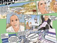 Το κόλπο γκρόσο του Γ. Βαρουφάκη (κόμικ)