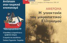 Άρδην τ. 117 – Αφιέρωμα: «Η γενοκτονία του Μικρασιατικού Ελληνισμού»