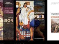Τα βιβλία ιστορίας του Γιώργου Καραμπελιά σε προσφορά