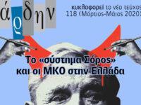 """Άρδην τ. 118 – Αφιέρωμα: «Το """"σύστημα Σόρος"""" & οι ΜΚΟ στην Ελλάδα»"""