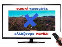 Τουρκική προπαγάνδα; Αλλάζουμε κανάλι!